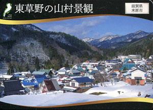 東草野の山村景観 日本遺産滋賀カード
