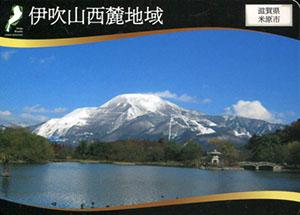 伊吹山西麓地域 日本遺産滋賀カード