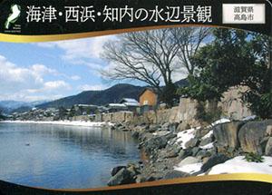 海津・西浜・知内の水辺景観