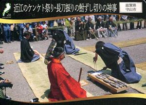 近江のケンケト祭り・長刀振りの鮒ずし切りの神事