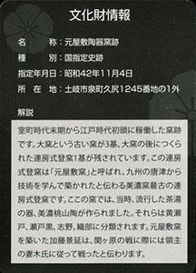 元屋敷陶器窯跡 土岐明智氏・妻木氏ゆかりの文化財
