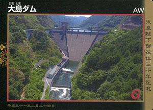 大島ダム 天皇陛下御在位三十年記念