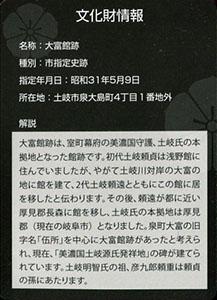 大富館跡 土岐明智氏・妻木氏ゆかりの文化財