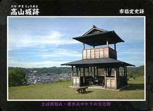 高山城跡 土岐明智氏・妻木氏ゆかりの文化財