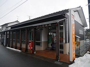 吉川郵便局