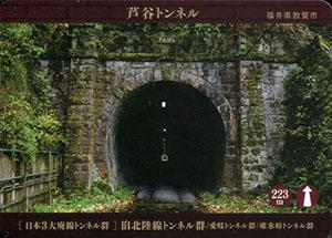 芦谷トンネル