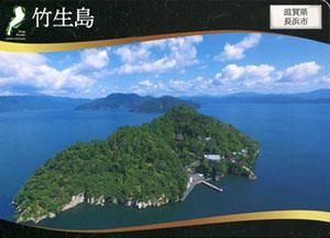 竹生島 日本遺産滋賀カード