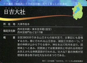 日吉大社 日本遺産滋賀カード