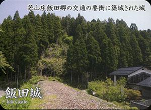 飯田城 いしかわ城郭カード