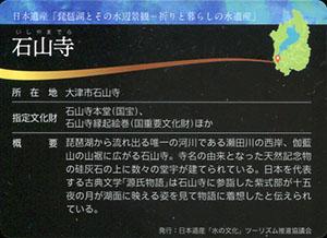 石山寺 日本遺産滋賀カード