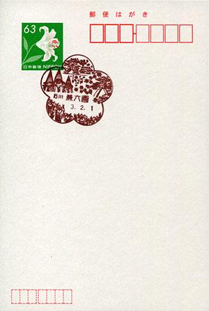 兼六園郵便局 321