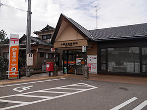 小松長田郵便局