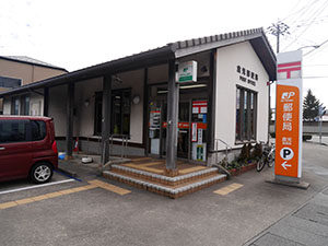 倉光郵便局