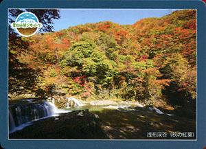 栗駒山麓ジオカード