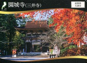 園城寺(三井寺) 日本遺産滋賀カード