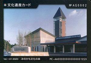 みのかも文化の森 岐阜県美濃加茂市