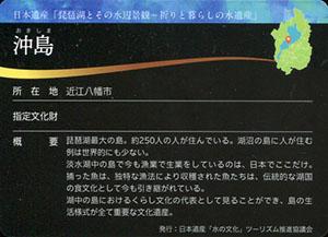 沖島 日本遺産滋賀カード