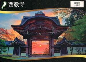 西教寺 日本遺産滋賀カード