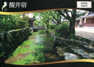 醒井宿 日本遺産滋賀カード