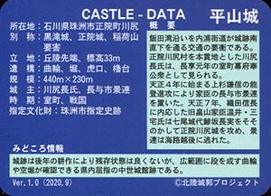 正院川尻城 いしかわ城郭カード
