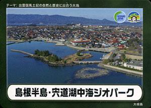 島根半島・宍道湖中海ジオパーク