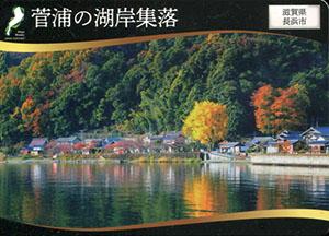 菅浦の湖岸集落 日本遺産滋賀カード