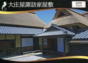 大庄屋諏訪家屋敷 日本遺産滋賀カード