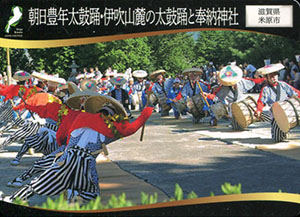 朝日豊年太鼓踊・伊吹山麓の太鼓踊と奉納神社 日本遺産滋賀カード