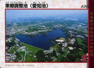 東郷調整池(愛知池) 天皇陛下御在位三十年記念