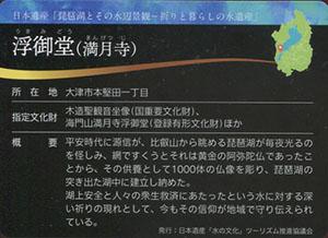 浮御堂(満月寺) 日本遺産滋賀カード