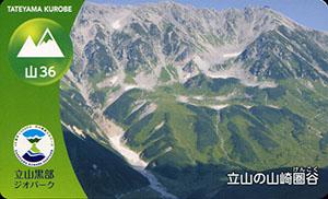 立山黒部ジオパークカード