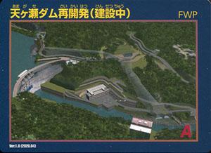 天ヶ瀬ダム再開発(建設中)
