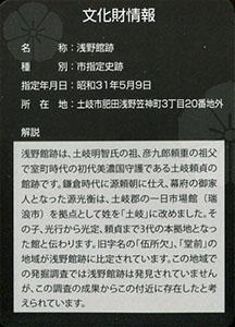 浅野館跡 土岐明智氏・妻木氏ゆかりの文化財