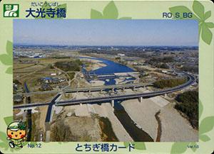大光寺橋 とちぎ橋カード