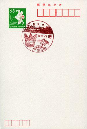 八田郵便局