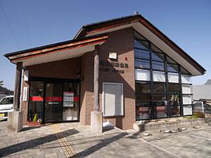 武生広瀬郵便局