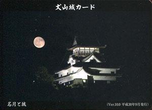 犬山城カード Ver.10.0 名月と城