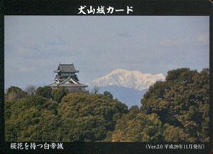 犬山城カード Ver.2.0 桜花を待つ白帝城