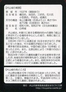 犬山城カード Ver.3.0 春爛漫