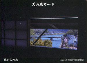 犬山城カード Ver.4.0 城からの春