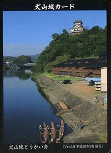 犬山城カード Ver.6.0 犬山城とうかい舟