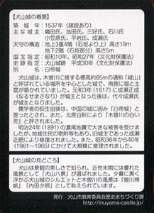 犬山城カード Ver.7.0 台風一過