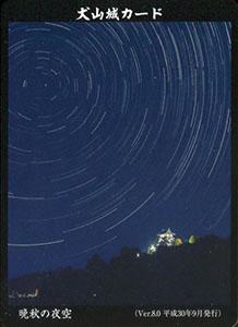 犬山城カード Ver.8.0 晩秋の夜空