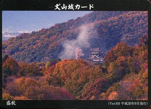 犬山城カード Ver.9.0 盛秋