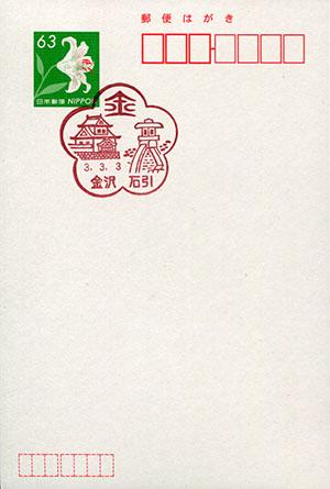 金沢石引郵便局