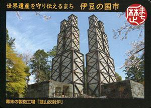 世界遺産を守り伝えるまち 伊豆の国市