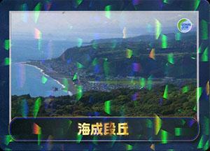 海成段丘 Ver.1.0