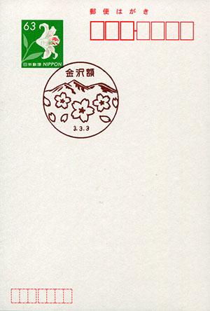金沢額郵便局