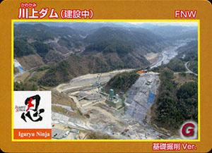 川上ダム(建設中) 基礎掘削Ver