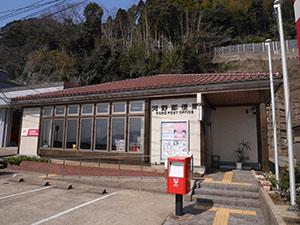 河野郵便局